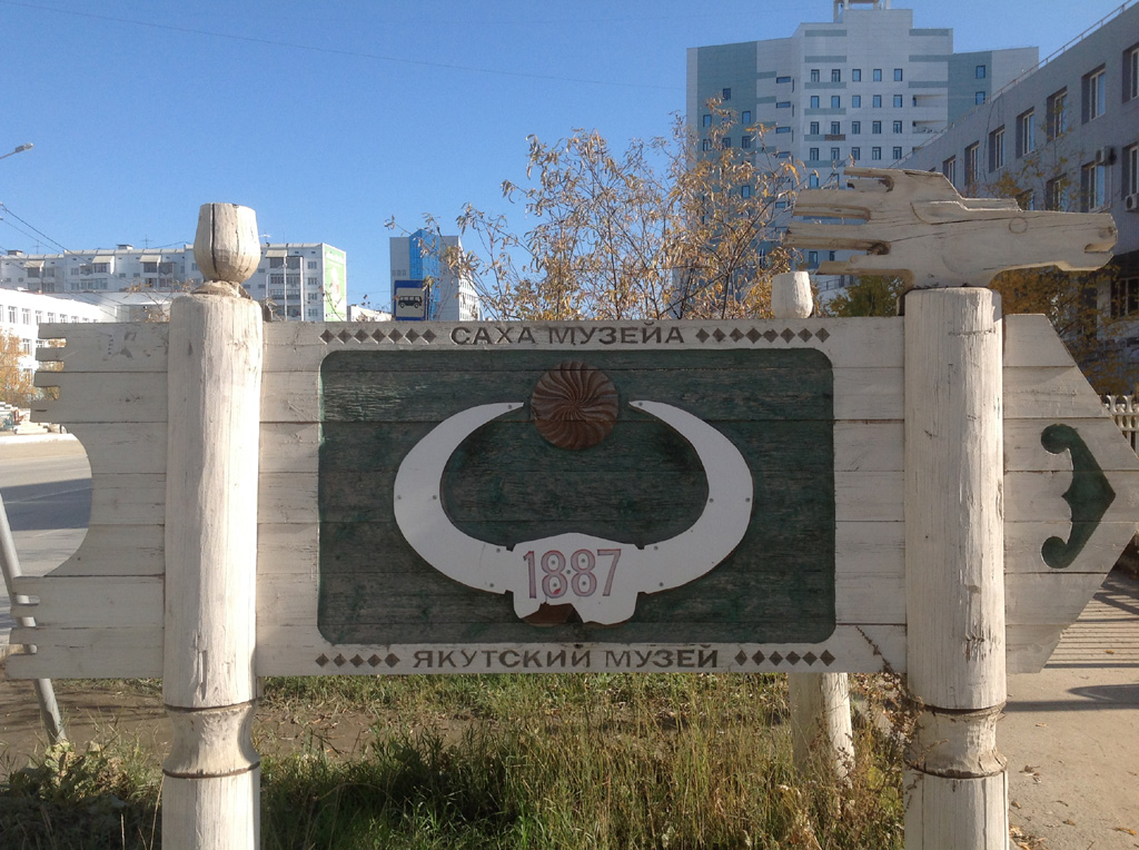 Yakutsk_220917_84.JPG