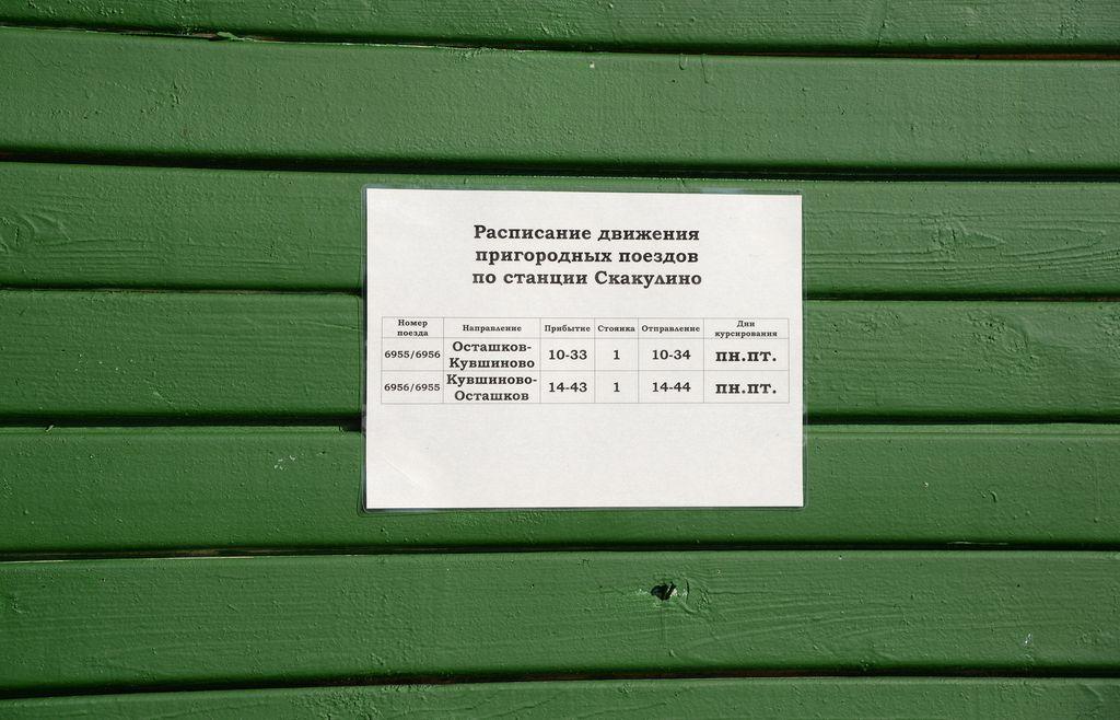 selizharovo_270316_23_std.jpg