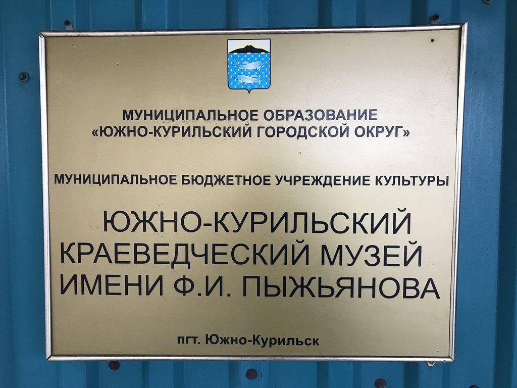 kurily_iphone_nic_280819_420_std.jpg