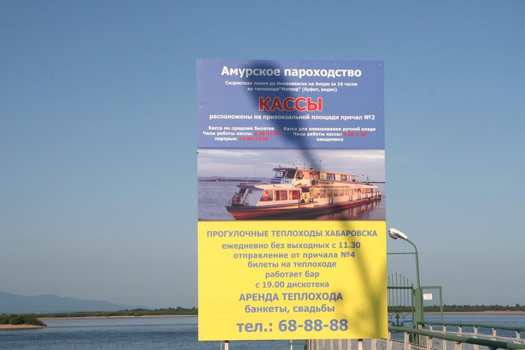 habarovsk_15061227_std