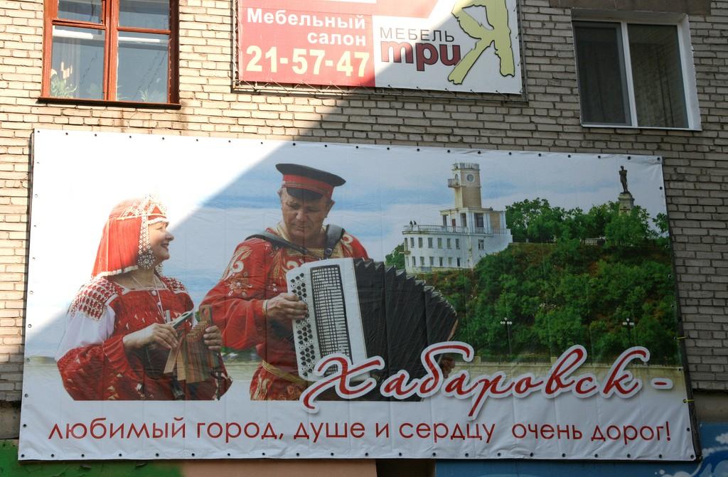 habarovsk_15061256_std