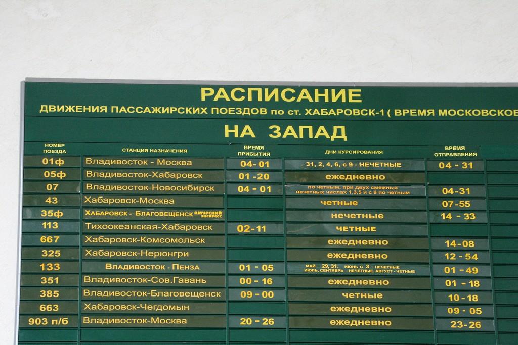 habarovsk_150612119_std