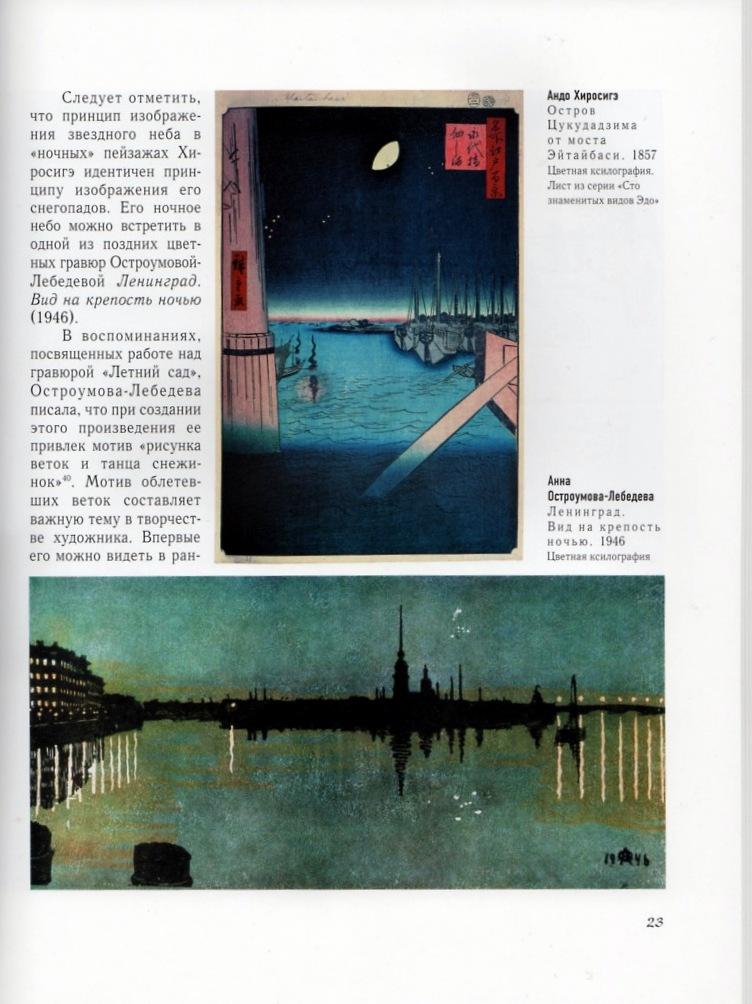 Мир искусства Японизм А.Завьялова 2014 Буксмарт-001