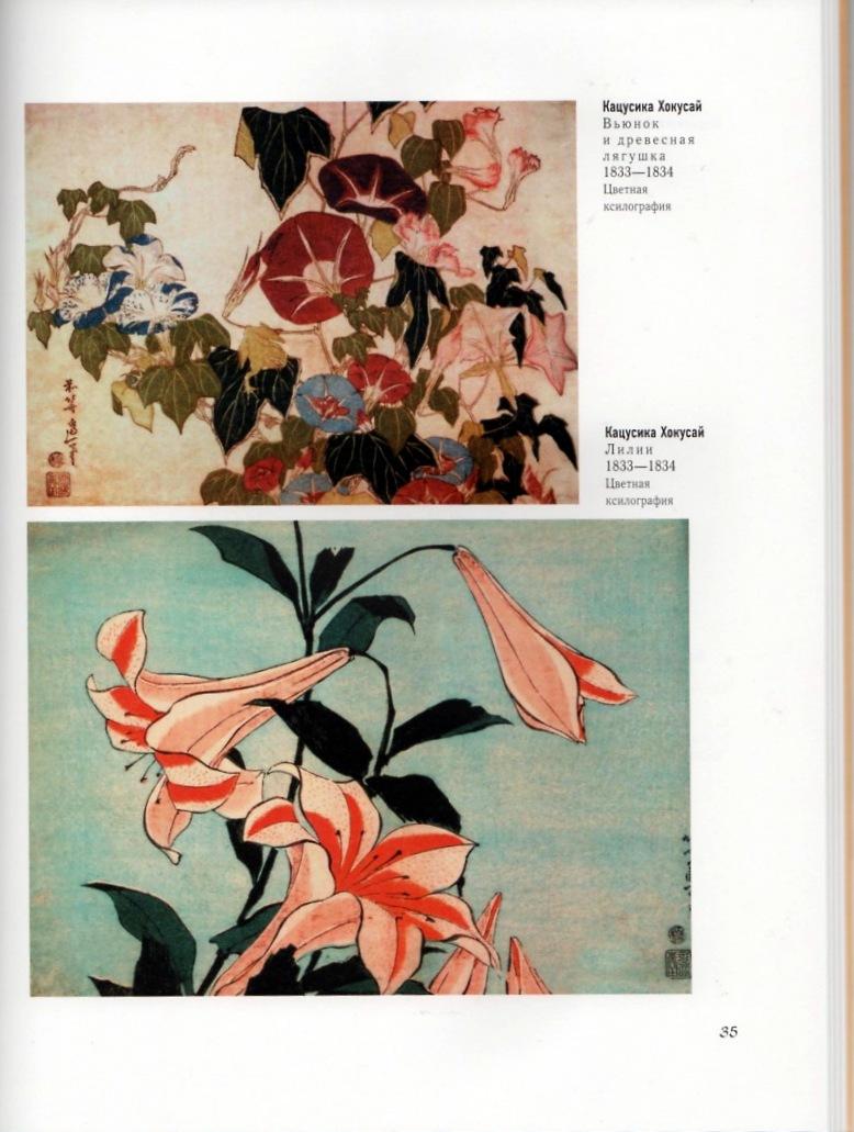Мир искусства Японизм А.Завьялова 2014 Буксмарт-002