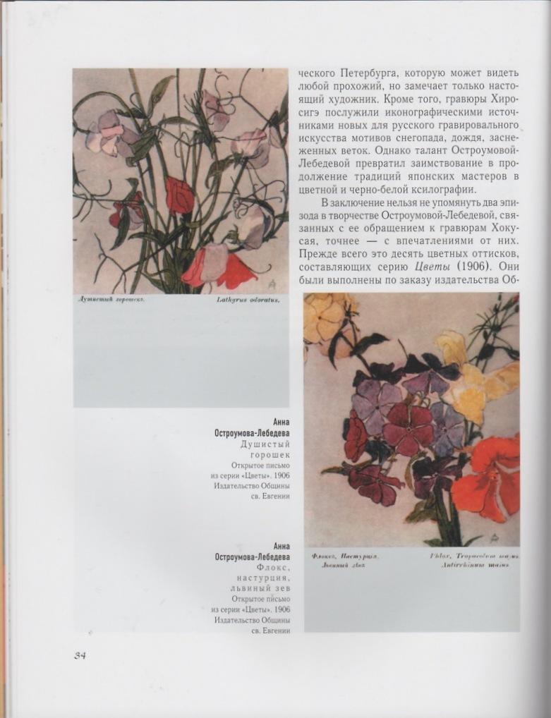 Мир искусства Японизм А.Завьялова 2014 Буксмарт-003