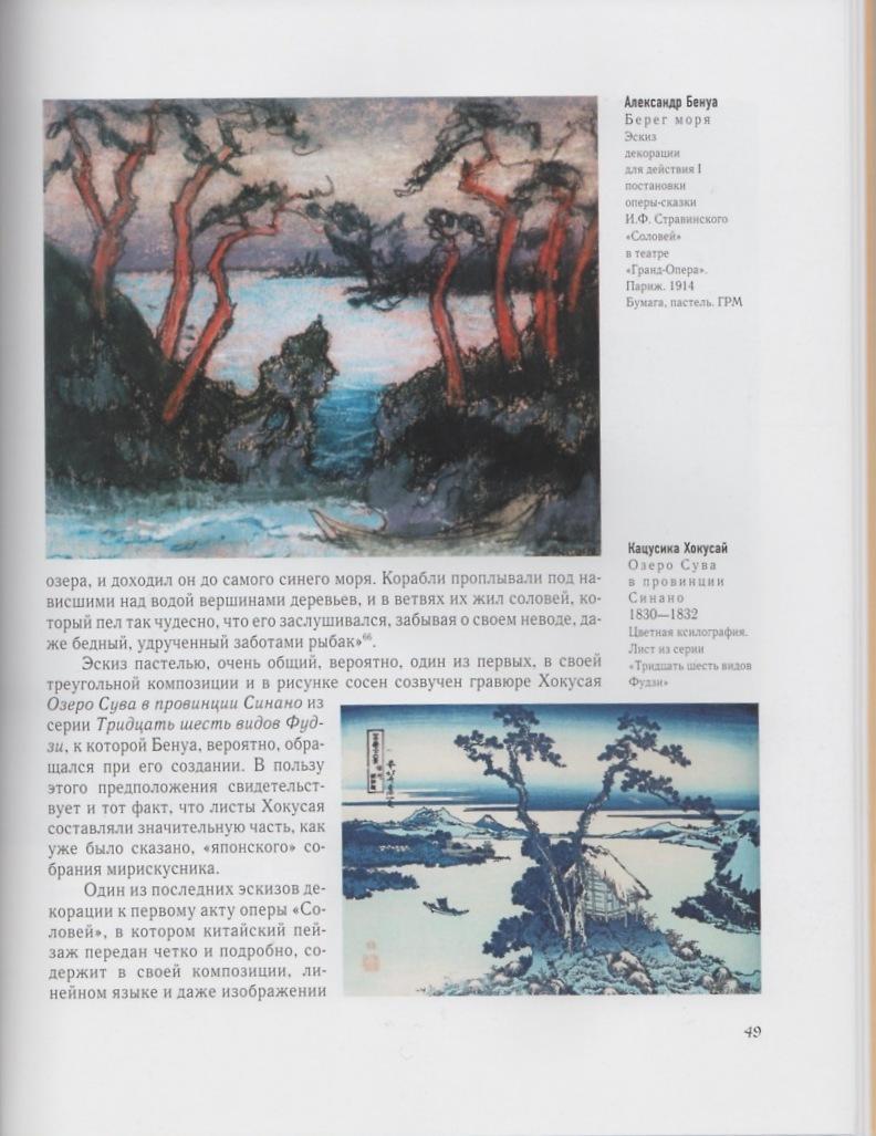 Мир искусства Японизм А.Завьялова 2014 Буксмарт-004