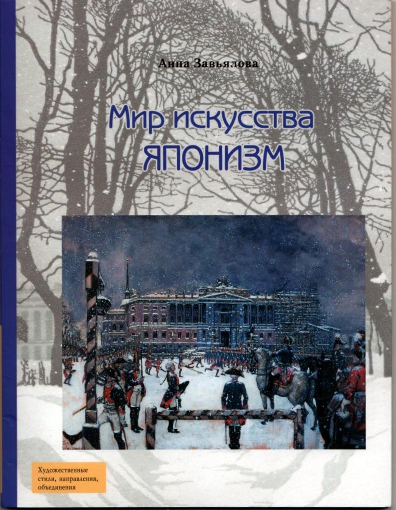Мир искусства Японизм А.Завьялова 2014 Буксмарт