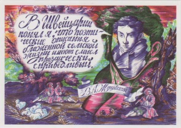 Россия Швейцария 200 лет дип отношений Жуковский 2014 Красноярск