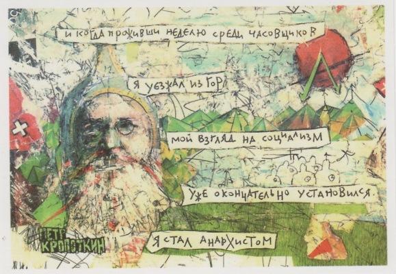 Россия Швейцария 200 лет дип отношений Кропоткин 2014 Красноярск