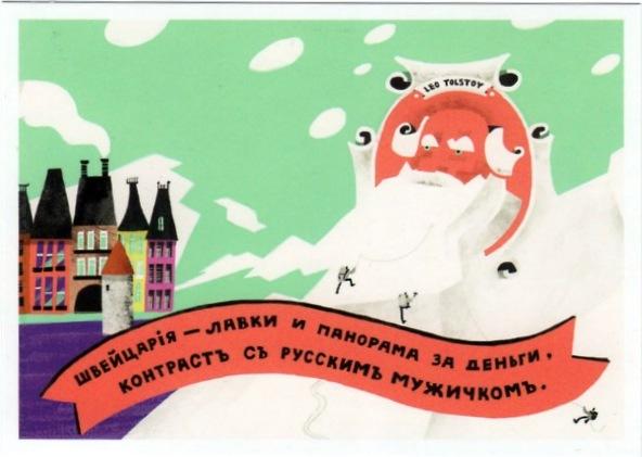 Россия Швейцария 200 лет дип отношений Лев Толстой 2014 Красноярск