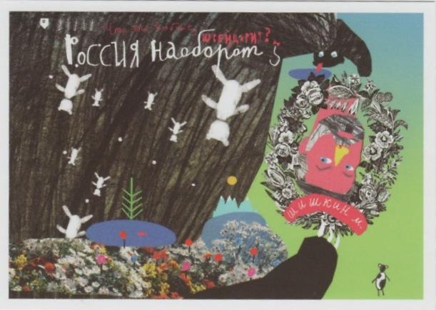 Россия Швейцария 200 лет дип отношений Шишкин 2014 Красноярск