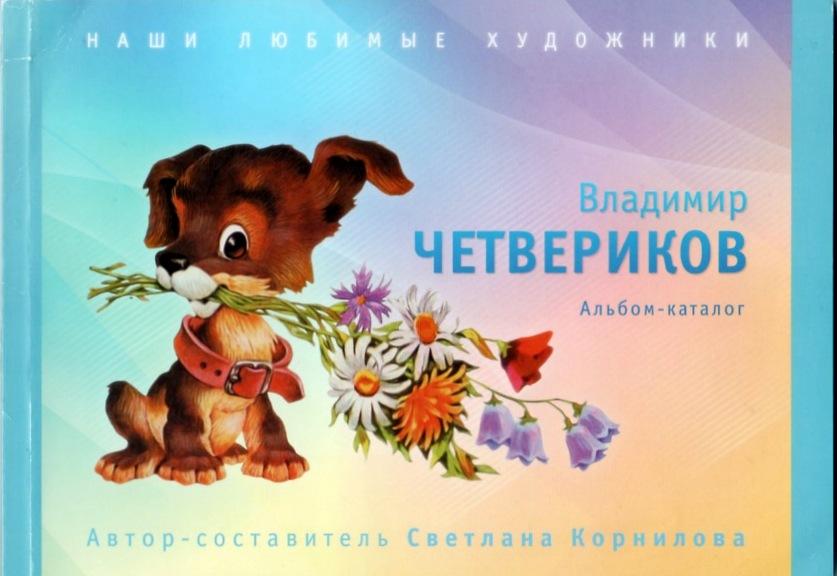 Художник четвериков открытки