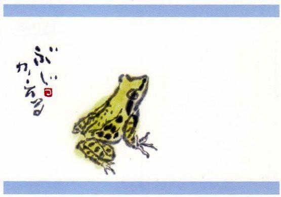 151 Лягушка Тсурутару Катаока 1998 Япония
