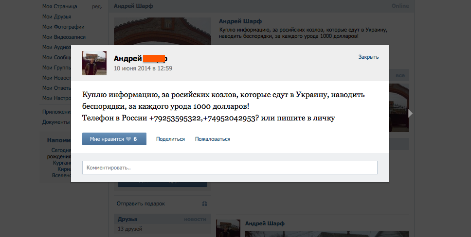 Снимок экрана 2014-06-16 в 13.35.56