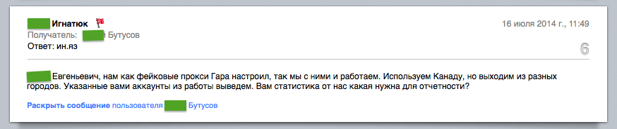 Снимок экрана 2014-08-21 в 13.36.08