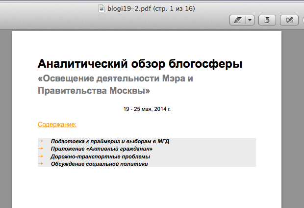 Снимок экрана 2014-09-25 в 15.10.35