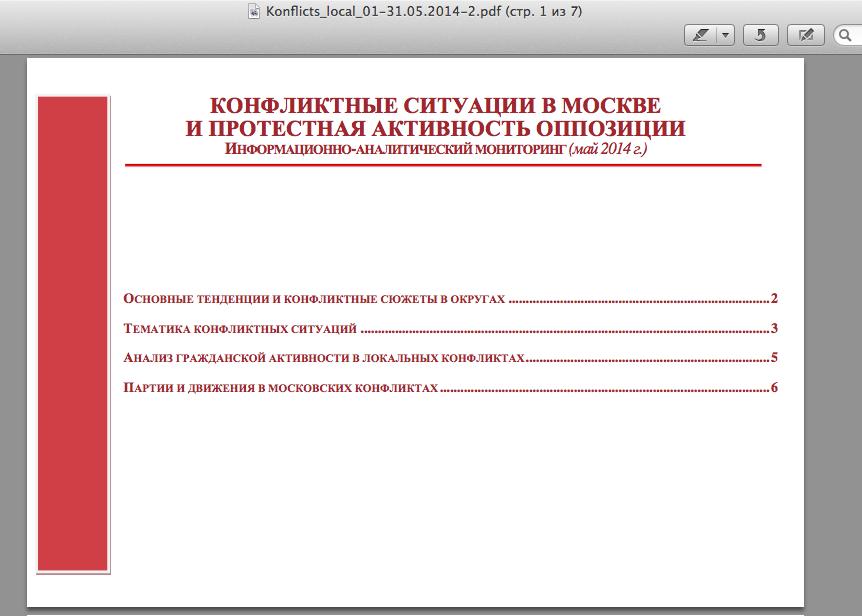 Снимок экрана 2014-09-25 в 16.05.11