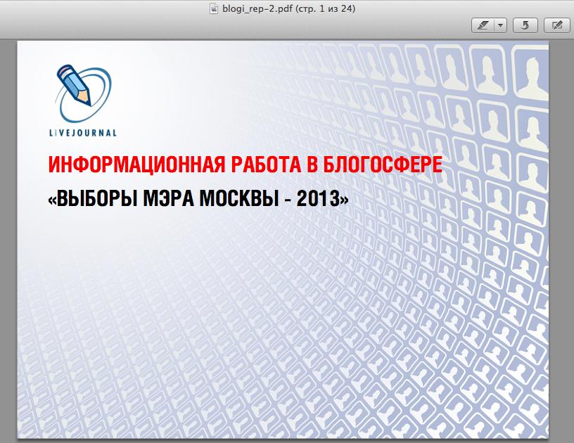 Снимок экрана 2014-09-25 в 16.11.49
