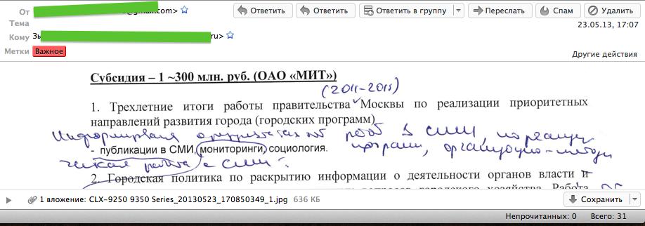 Снимок экрана 2014-09-25 в 16.20.00
