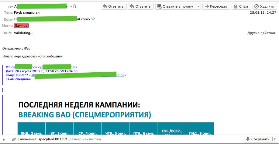 Снимок экрана 2014-09-25 в 16.44.18