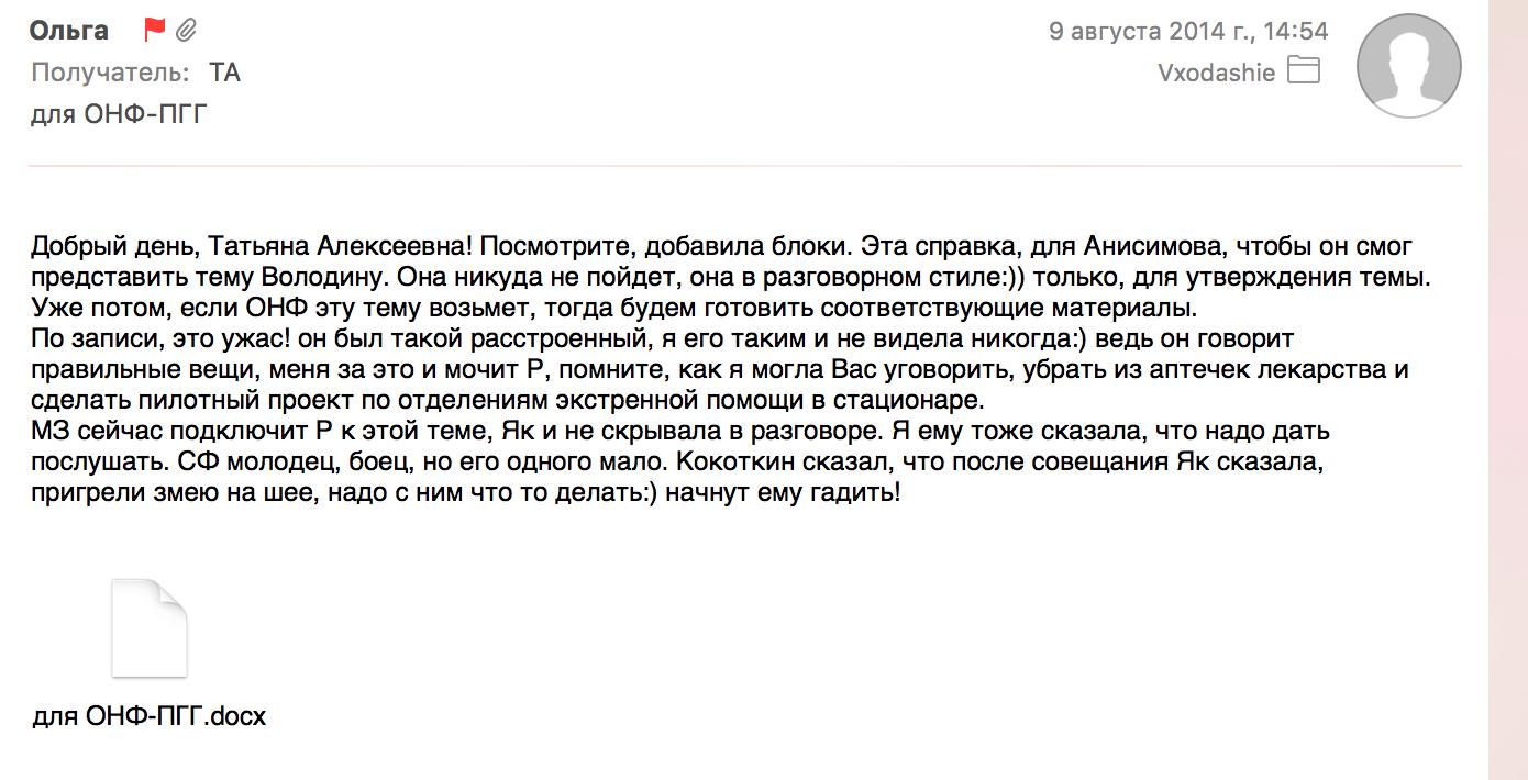 Взломанная переписка Голиковой