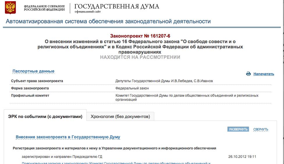 Снимок экрана 2012-11-14 в 17.23.22
