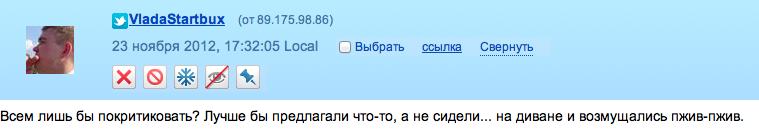 Снимок экрана 2012-11-23 в 22.58.43
