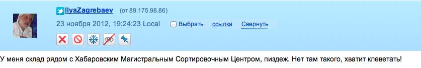 Снимок экрана 2012-11-23 в 22.58.14