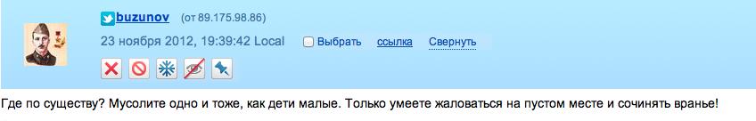 Снимок экрана 2012-11-23 в 22.57.51