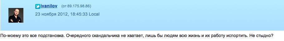 Снимок экрана 2012-11-23 в 22.57.41