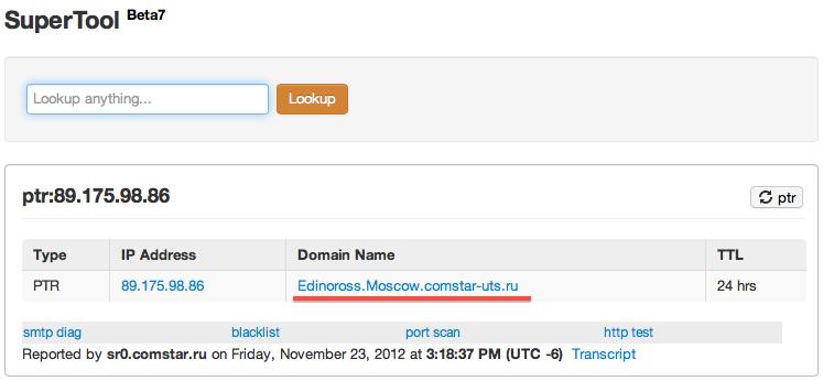 Снимок экрана 2012-11-24 в 1.19.26
