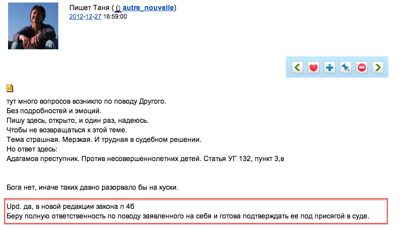 Снимок экрана 2012-12-29 в 20.30.23