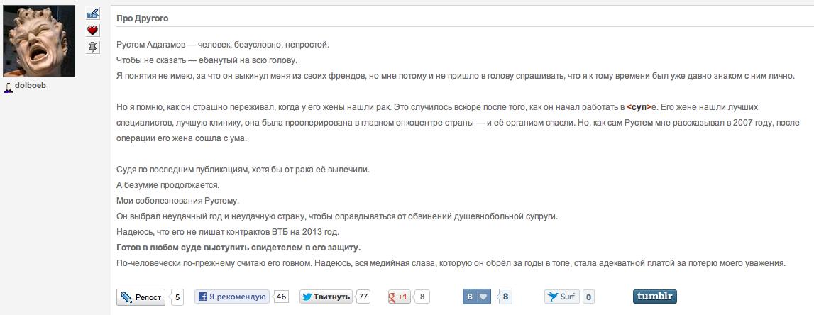 Снимок экрана 2012-12-30 в 11.49.40