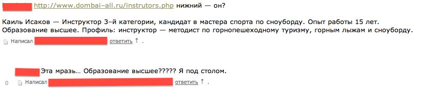 Снимок экрана 2013-01-08 в 19.22.51