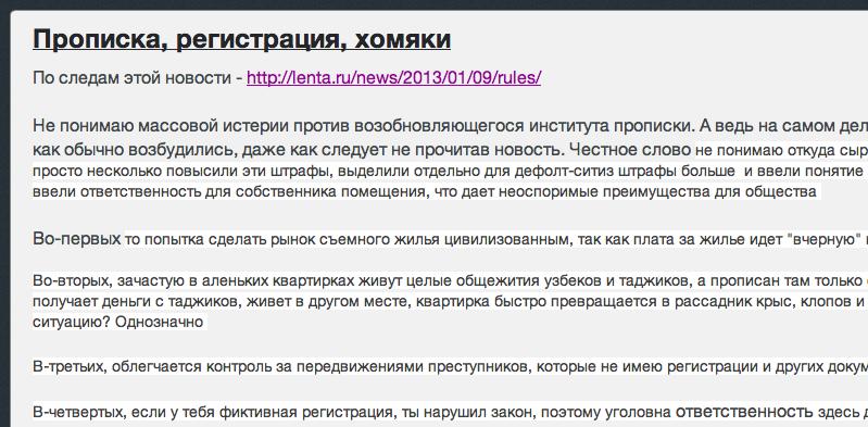 Снимок экрана 2013-01-10 в 7.03.27