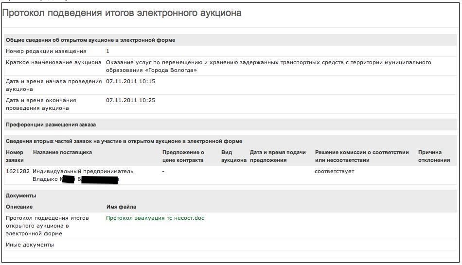 Снимок экрана 2013-02-04 в 2.59.54