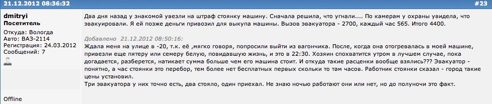 Снимок экрана 2013-02-04 в 3.30.56