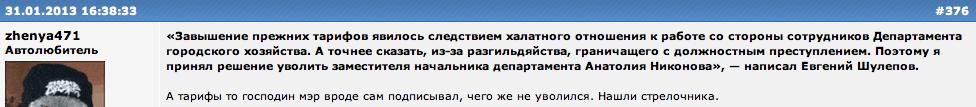 Снимок экрана 2013-02-04 в 4.12.57
