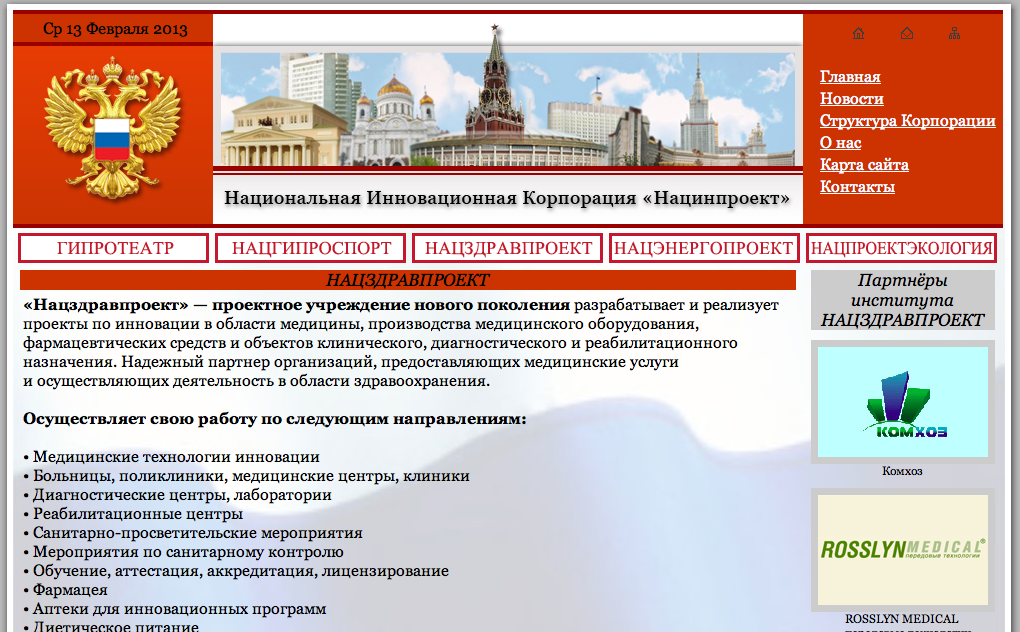 Снимок экрана 2013-02-13 в 1.09.15