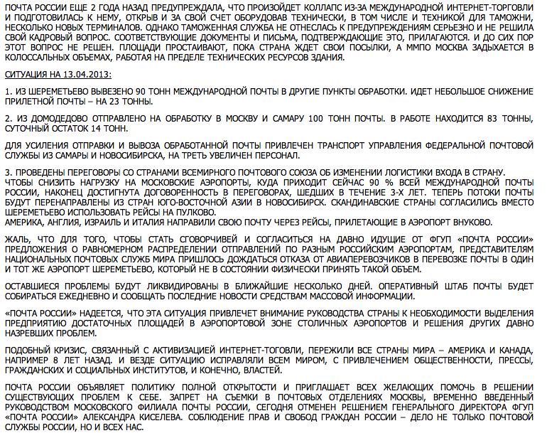 Снимок экрана 2013-04-14 в 14.39.47