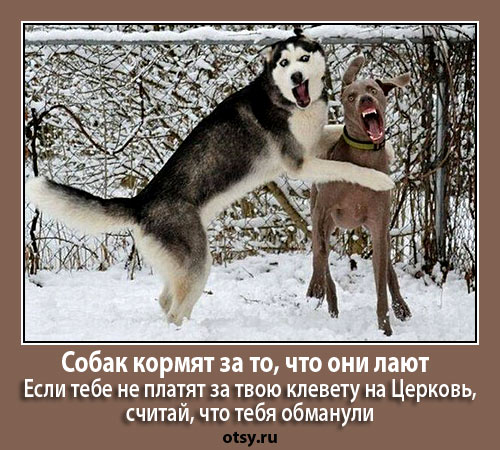 Пятиминутка церковной пропаганды Otmotiv019