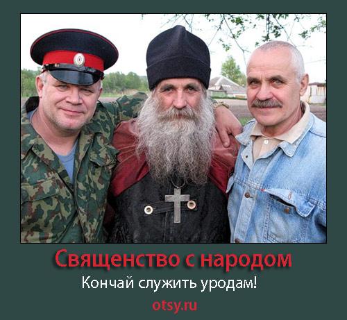 Пятиминутка церковной пропаганды Otmotiv49