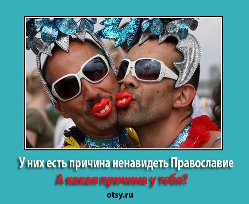 Пятиминутка церковной пропаганды Otmotiv014