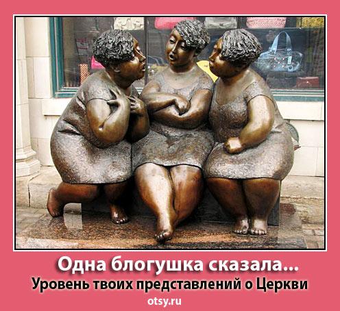 Пятиминутка церковной пропаганды Otmotiv015