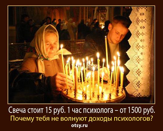 Пятиминутка церковной пропаганды Otmotiv012(1)