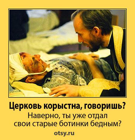 Пятиминутка церковной пропаганды Otmotiv006