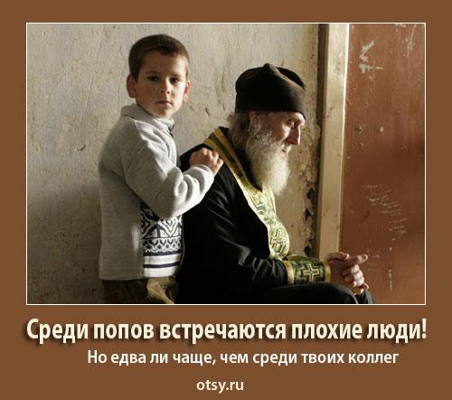 Пятиминутка церковной пропаганды Otmotiv035(1)