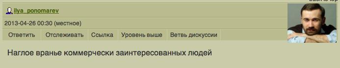 Снимок экрана 2013-04-29 в 2.56.22