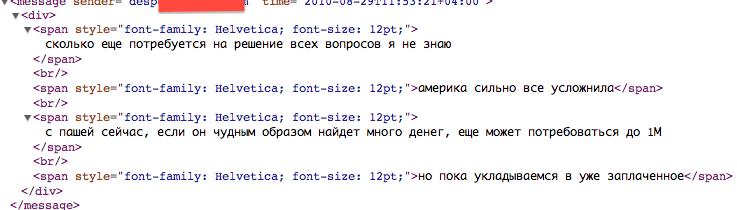 Снимок экрана 2013-05-05 в 14.47.12