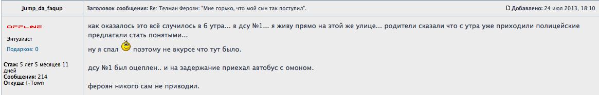 Снимок экрана 2013-07-26 в 11.53.03
